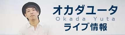 """新曲「Overflow」リリースツアー  """"三カ条の心得 """"開催決定! 写真"""