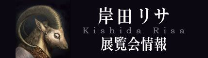 今秋開催、岸田リサ個展 in 名古屋 写真