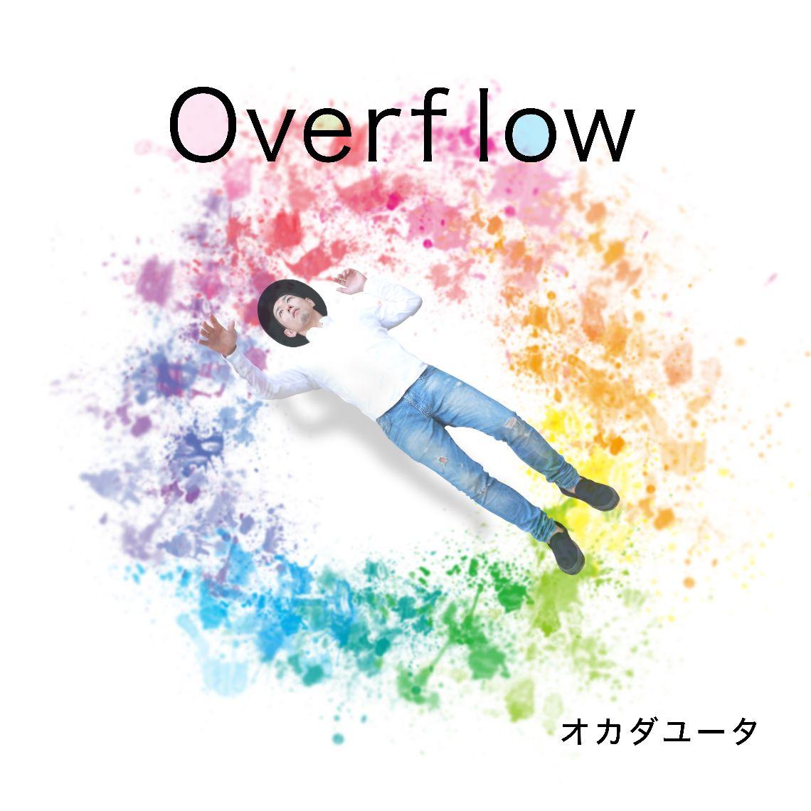 ニューシングル「Overflow」は9/9より配信開始